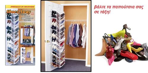 ΔΙΑΦΟΡΑ ΟΙΚΙΑΚΑ- ΚΡΕΜΑΣΤΗ ΘΗΚΗ ΓΙΑ 30 ΖΕΥΓΑΡΙΑ ΠΑΠΟΥΤΣΙΑ - www.safe-shop.gr b370e13528a