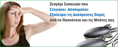 Shoe-Dryer-deodorizer-adv.jpg