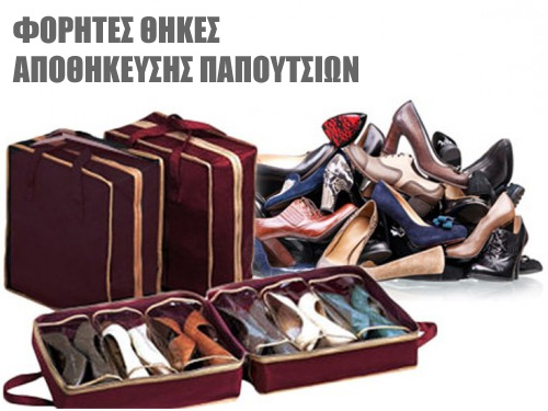 AS SEEN ON TV- ΦΟΡΗΤΕΣ ΘΗΚΕΣ ΑΠΟΘΗΚΕΥΣΗΣ ΠΑΠΟΥΤΣΙΩΝ - SHOES TOTE - www.safe -shop.gr 860b1a21dfe