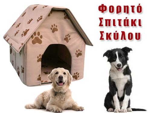 2a1e2a644edd ΑΞΕΣΟΥΑΡ ΚΑΤΟΙΚΙΔΙΩΝ- Φορητό Αναδιπλούμενο Σπιτάκι Σκύλου – Κατάλληλο Για  Κατοικιδια Ζωα - www.safe-shop.gr