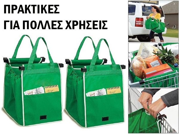 18a67d2bd93 AS SEEN ON TV->Οικολογικές Τσάντες για Ψώνια - Επαναλαμβανόμενης Χρήσης -  Σετ 2 Τεμαχίων - www.safe-shop.gr