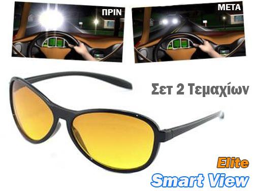 GADGET - ΕΞΥΠΝΕΣ ΣΥΣΚΕΥΕΣ- Σετ Γυαλιά Ηλίου   Γυαλιά Νυχτερινής Οράσεως! HD  Smart View Elite - www.safe-shop.gr 73185bfb8b5