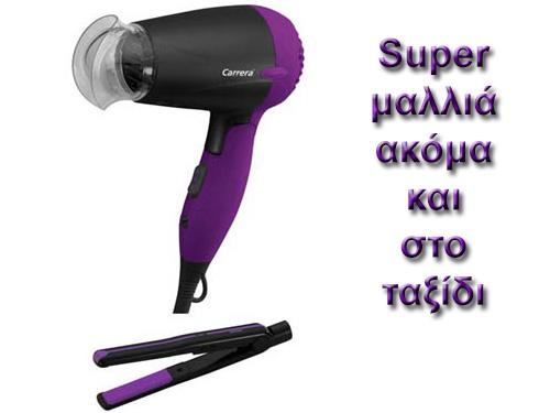 ΠΕΡΙΠΟΙΗΣΗ ΜΑΛΛΙΩΝ- Σετ Hair Styling ταξιδίου με σεσουάρ μαλλιών και ισιωτή  μαλλιών 1200W - www.safe-shop.gr f80c43234ad